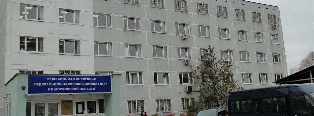 3 НДФЛ Химки