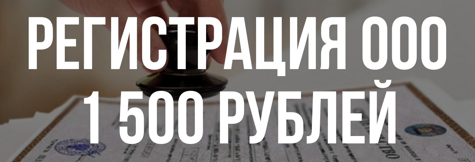 Регистрация ООО в Дмитрове