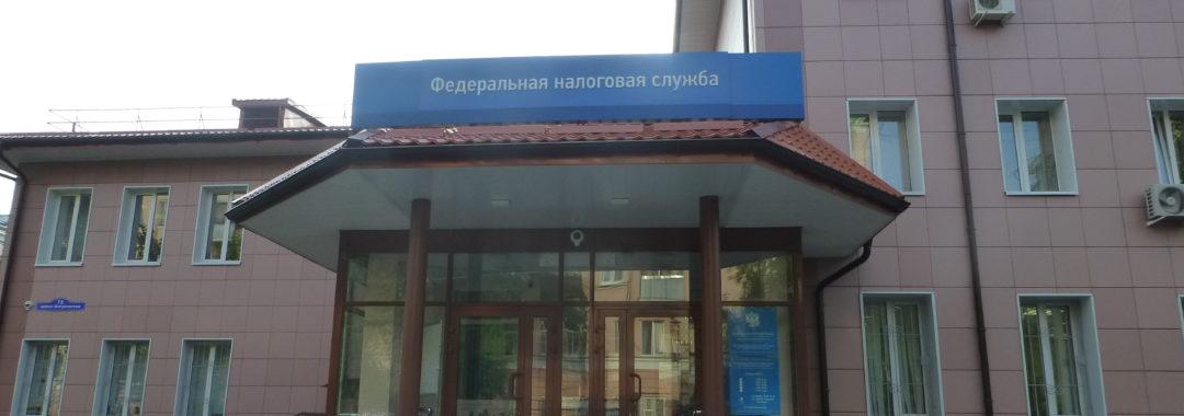 Регистрация ООО в Балашихе