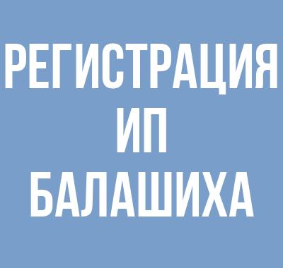 Регистрация ИП в Балашихе