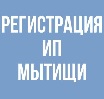 Регистрация ИП в Мытищах