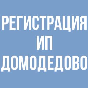 Регистрация ИП в Домодедово