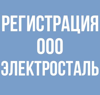 Регистрация ООО в Электростали