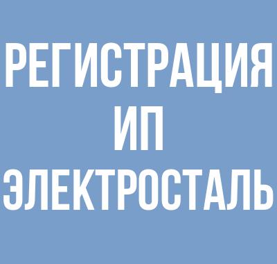 Регистрация ИП в Электростали