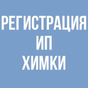 Регистрация ИП в Химках