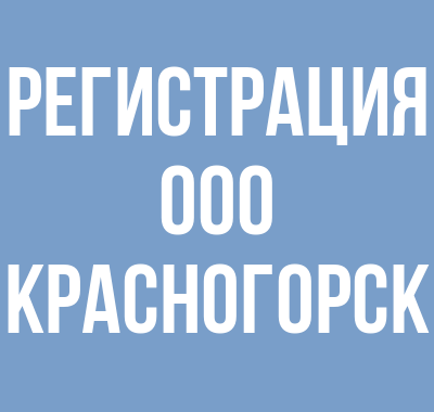 Регистрация ООО в Красногорске