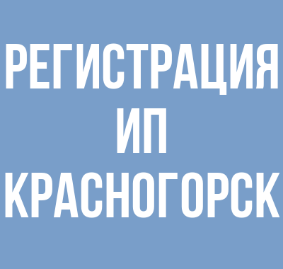 Регистрация ИП в Красногорске