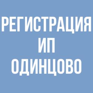 Регистрация ИП в Одинцово