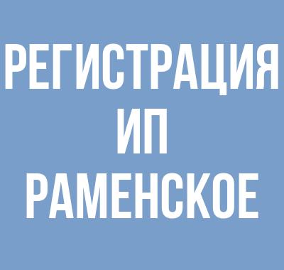 Регистрация ИП в Раменском