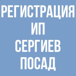 Регистрация ИП в Сергиевом Посаде