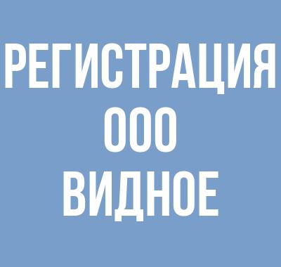Регистрация ООО в Видном