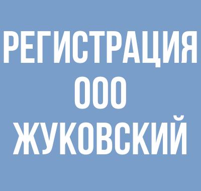 Регистрация ООО в Жуковском