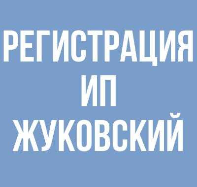 Регистрация ИП в Жуковском