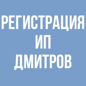 Регистрация ИП в Дмитрове