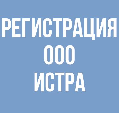 Регистрация ООО в Истре