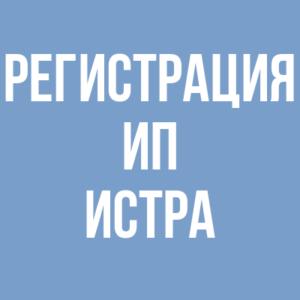 Регистрация ИП в Истре
