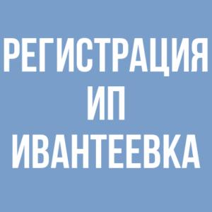 Регистрация ИП в Ивантеевке