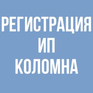 Регистрация ИП в Коломне