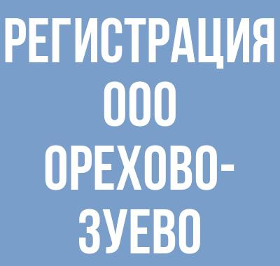 Регистрация ООО в Орехово-Зуево