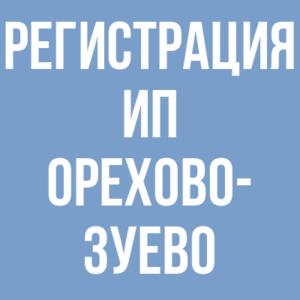 Регистрация ИП в Орехово-Зуево