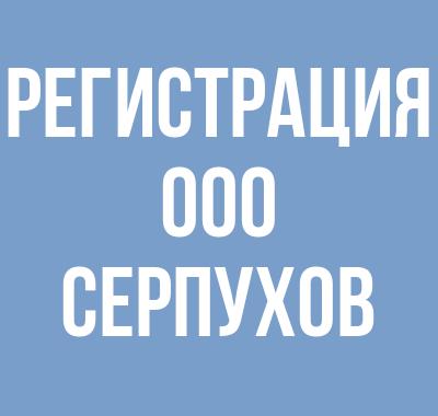Регистрация ООО в Серпухове