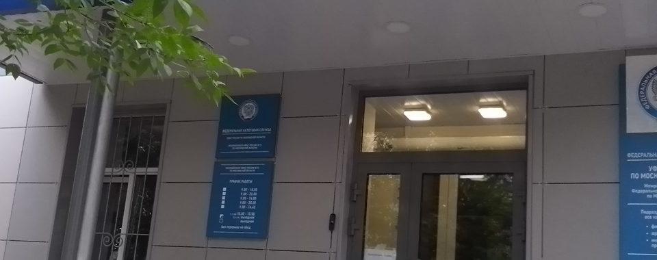 3 НДФЛ в Серпухове
