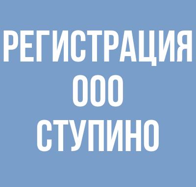 Регистрация ООО в Ступино