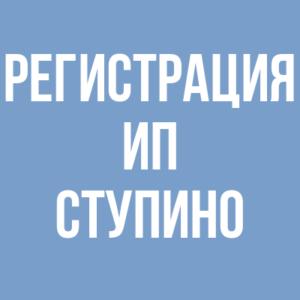 Регистрация ИП в Ступино — 1000 рублей