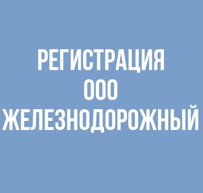 Регистрация ООО в Железнодорожном