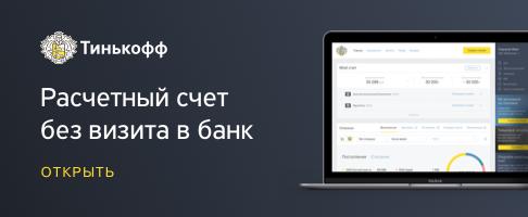 Открыть расчетный счет в Щелково